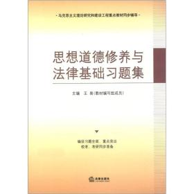 思想道德修养与法律基础习题集