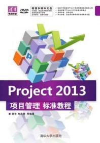 清华电脑学堂:Project 2013项目管理标准教程