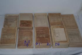 《日露战史》附图(10卷467种全)日本参谋本部编 偕行社1904-1905年版 16开活页装