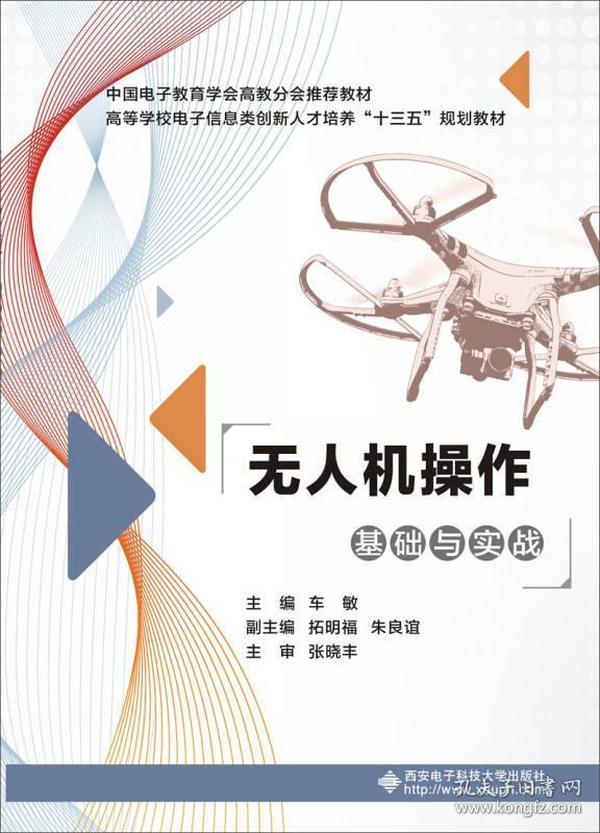 无人机操作基础与实战