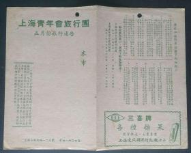 54年上海青年会主办的《54年5月份各地旅行表》