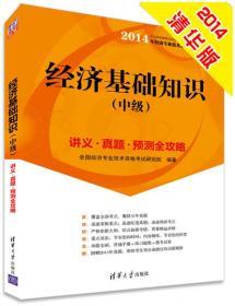 2014中級經濟師 經濟基礎知識  經濟專業技術資格考試