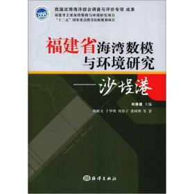 福建省海湾数模与环境研究[ 沙埕港]