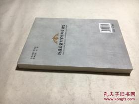 冷战后蒙古军事外交研究