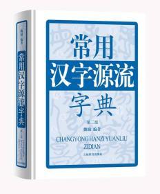 9787532649877常用汉字源流字典