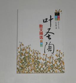 叶圣陶散文精选(少年版)  2012年