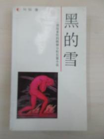 黑的雪—一部探索性的精神分析长篇小说 工人出版社1988年 32开平装