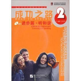 成功之路(进步篇.听和说)--进阶式对外汉语系列教材(全二册含课本.听力文及MP3)