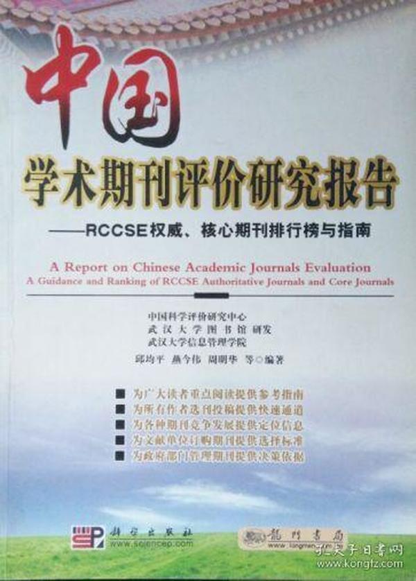 中国学术期刊评价研究报告——RCCSE权威期刊、核心期刊排行榜与指南