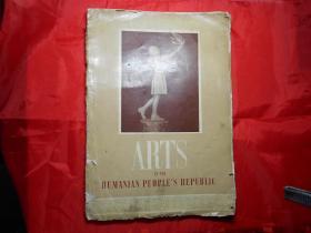 英文原版画册:《罗马尼亚的艺术 第四集》(有中国内容:京剧、话剧等)