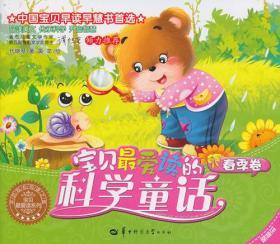宝贝最爱读的科学童话:春季篇