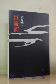 巨流河(齐邦媛著)三联书店