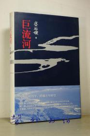 巨流河(软精装)齐邦媛著 三联书店2010年1版1印