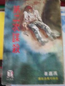 奇侠司马洛故事:《第二次谋杀》81年初版,包快递