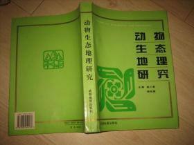 动物生态地理研究:陈鹏教授等论文集