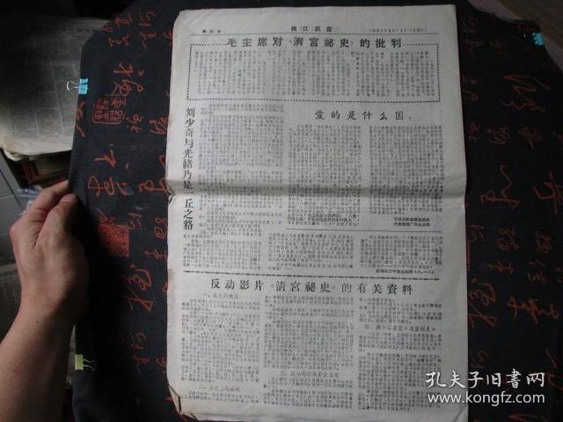 文革报:甬江风雷【1967年8月13日】【内容有:宁波联总指二万革命派战士集会游行等】