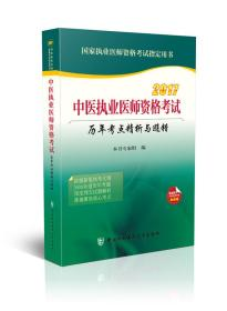 正版送书签ui~中医执业医师资格考试历年考点精析与避错 97875679