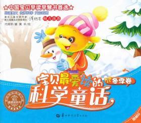 宝贝最爱读的科学童话:冬季篇