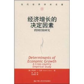 特价 经济增长的决定因素 当代世界学术名著