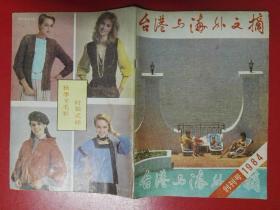 台港与海外文摘 1984 创刊号