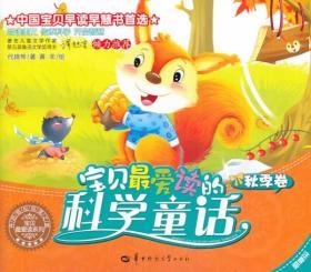 宝贝最爱读的科学童话:秋季篇
