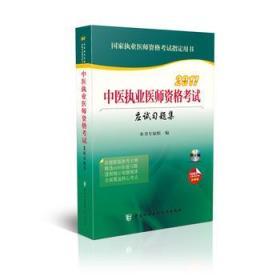 正版送书签ui~中医执业医师资格考试应试习题集 9787567907584 专