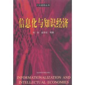 信息化与知识经济