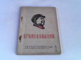 无产阶级文化大革命文件栠集
