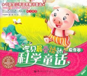 宝贝最爱读的科学童话:夏季篇