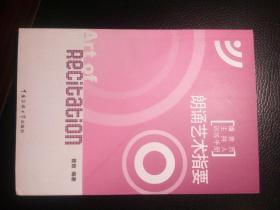 播音员·主持人训练手册:朗诵艺术指要