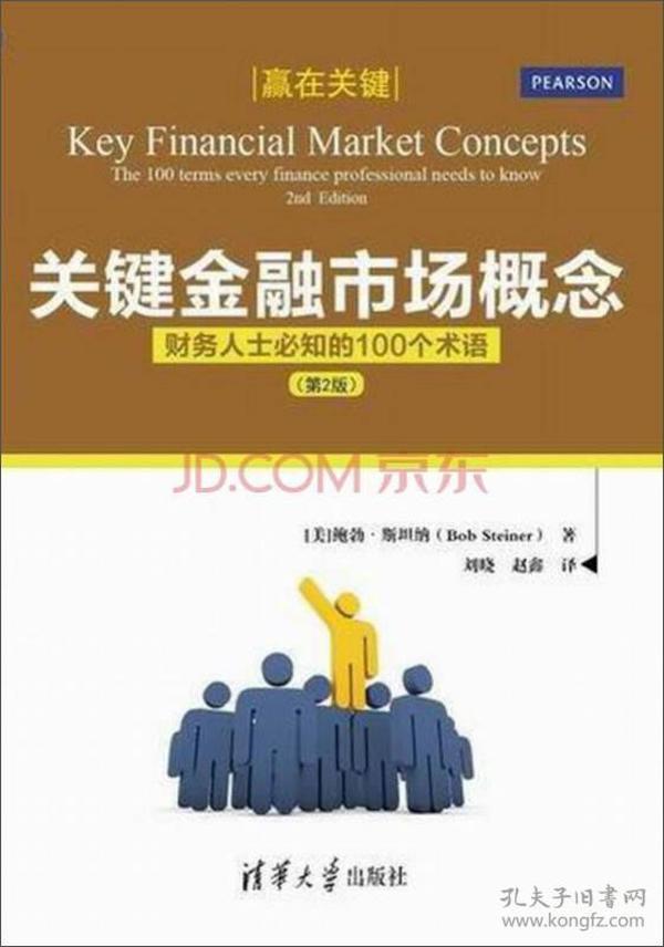 关键金融市场概念:财务人士必知的100个术语:the 100 terms every finance professional needs to know