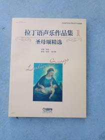 拉丁语声乐作品集1 圣母颂精选