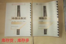 中国法制史    曾宪义    中国人民大学