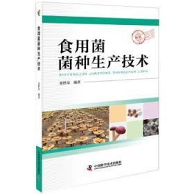 食用菌菌种生产技术