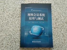 通信网络精品图书: 视频会议系统原理与测试
