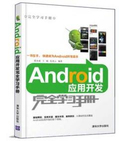 Android应用开发完全学习手册