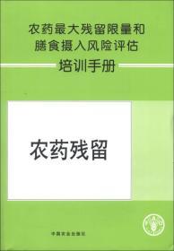 农药残留-农药最大残留限量和膳食摄入风险评估培训手册