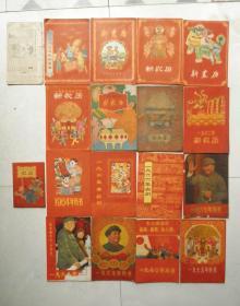 江西版新农历即历书1954年至1970年另1975年共计18本合售