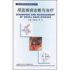 颅底疾病诊断与治疗