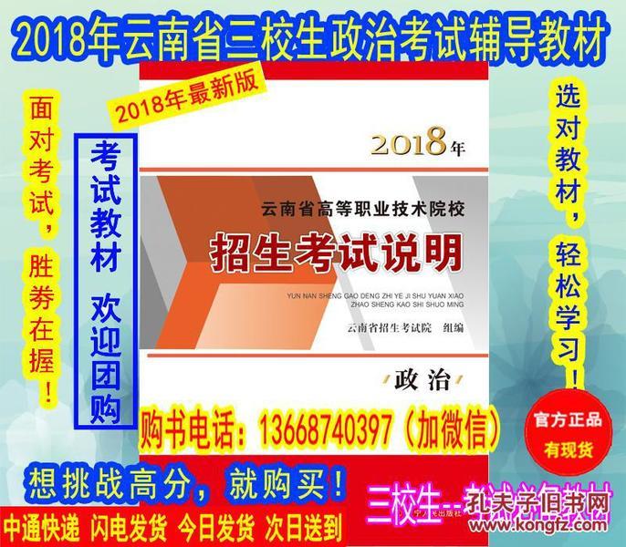2018年云南省三校生招生考试说明政治考试辅导教材
