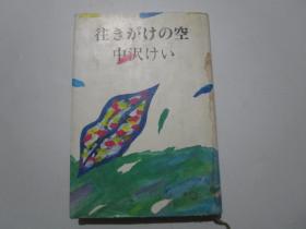 日文版:往きがけの空