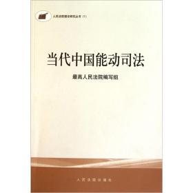 当代中国能动司法