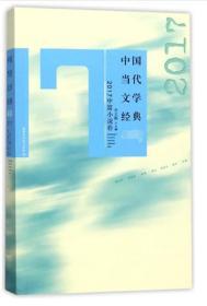 2017中篇小说卷中国当代文学经典必读
