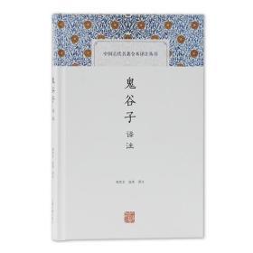 新书--中国古代名著全本译注丛书:鬼谷子译注