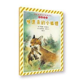 9787020132447德国情感教育经典童话·爱的无私:被遗弃的小狐狸