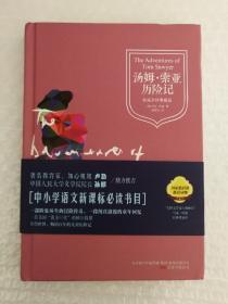 汤姆索亚历险记(精装典藏本,新课标语文阅读丛书)