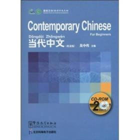 Contemporary Chinese:当代中文(英语版)2CD