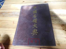 中国名镇大典 四川卷