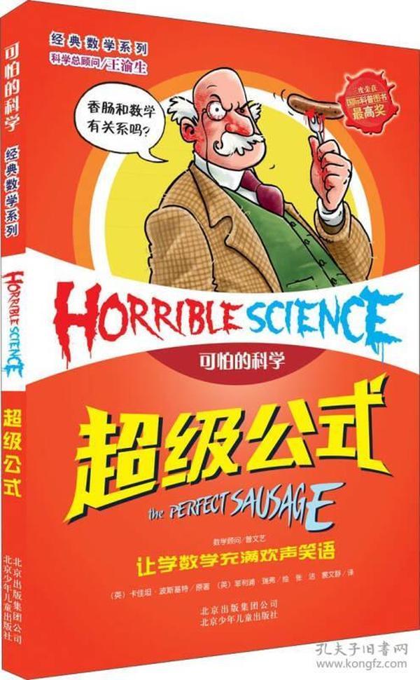 可怕的科学·经典数学系列--超级公式