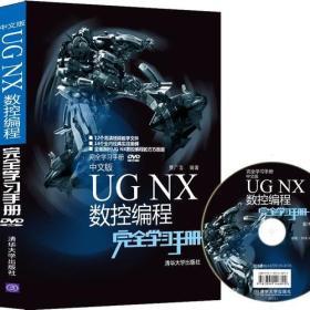 中文版UG NX 數控編程完全學習手冊 配光盤  完全學習手冊